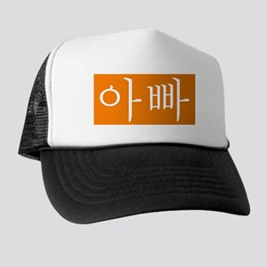 Dad in Orange Trucker Hat