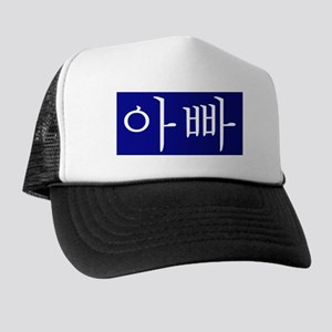 """Dad"" in Korean BLUE Trucker Hat"