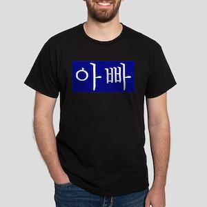 """""""Dad"""" in Korean BLUE Dark T-Shirt"""