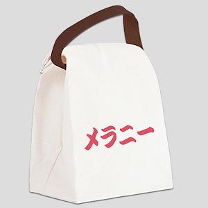 Melanie_______081m Canvas Lunch Bag