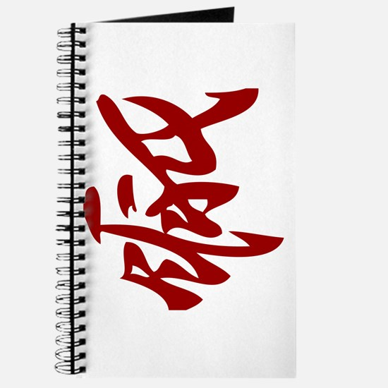 Red and White Love Kanji Journal