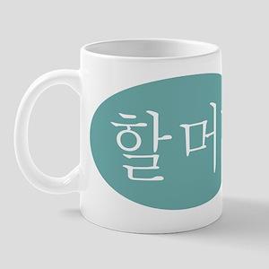"""""""Grandmother"""" in Korean TEAL Mug"""