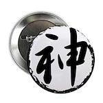"""Kanji Symbol God 2.25"""" Button (10 pack)"""