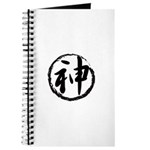 Kanji Symbol God Journal