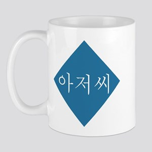 """Uncle"" in Korean CYAN Mug"
