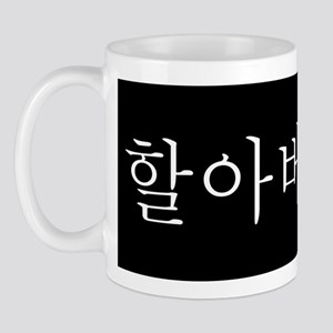 """Grandfather"" in Korean BLACK Mug"