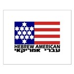 Hebrew Flag Small Poster