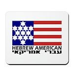 Hebrew Flag Mousepad