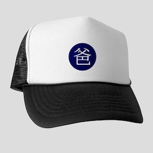 """""""Dad"""" in Chinese NAVY Trucker Hat"""