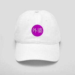 """Grandmother"" in Chinese PLUM Cap"