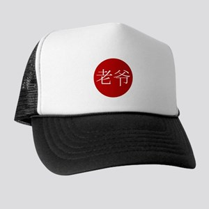 """""""Grandfather"""" in Chinese RED Trucker Hat"""