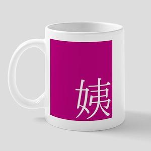 """Aunt"" in Chinese PEONY Mug"