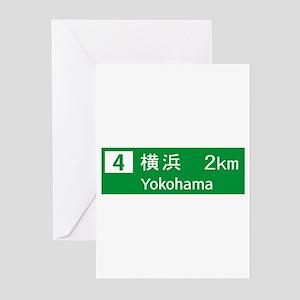 Roadmarker Yokohama - Japan Greeting Cards (Packag