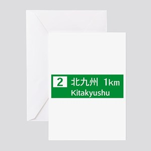 Roadmarker Kitakyushu - Japan Greeting Cards (Pac