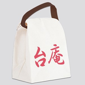 Diane__________034d Canvas Lunch Bag