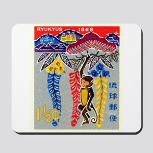 1968 Ryukyu Islands Zodiac Monkey Postage Stamp Mo