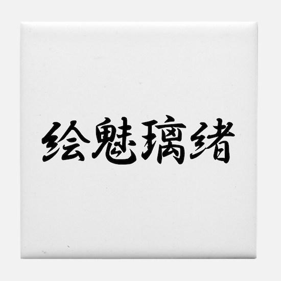 Emilio__________028e Tile Coaster