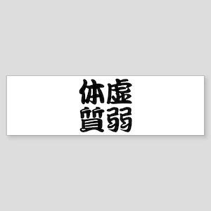 kyojakutaishitsu Sticker (Bumper)