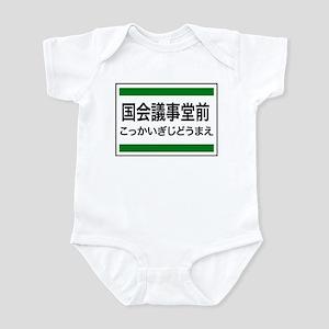 Kokkai-Gijidomae Baby Bodysuit (pink, blue, white)
