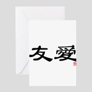 "KANJI ""Friendship"" Greeting Card"