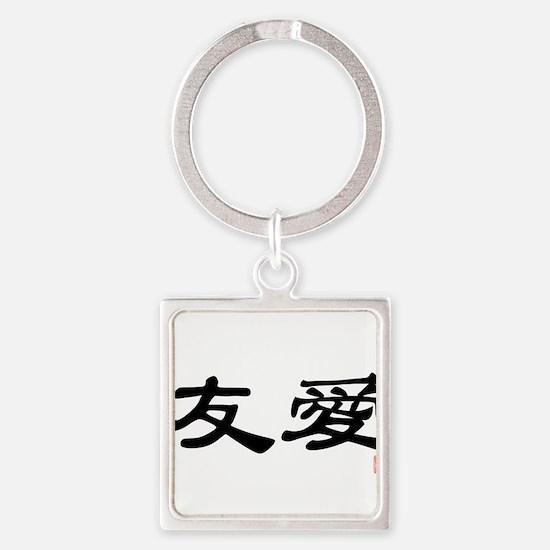"KANJI ""Friendship"" Square Keychain"
