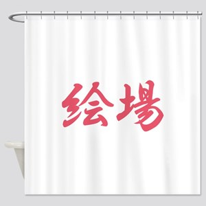 Eva________044e Shower Curtain