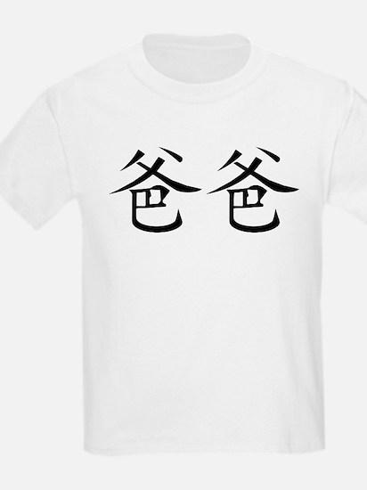 DADDY (BABA) Kids T-Shirt