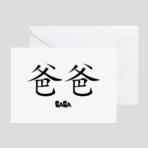 BABA (DADDY) Greeting Cards (Pk of 10)