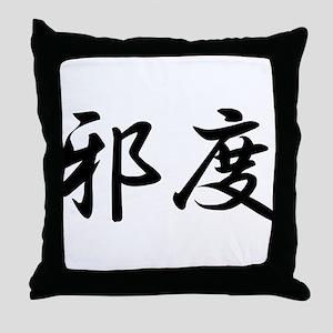 Jud___Judd_______071j Throw Pillow