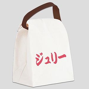 Julie__________052j Canvas Lunch Bag