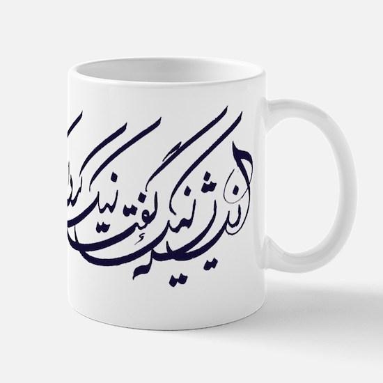Good thoughts, good words, good actions Mug