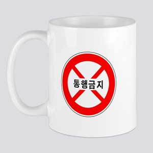 Road Closed - South Korea Mug