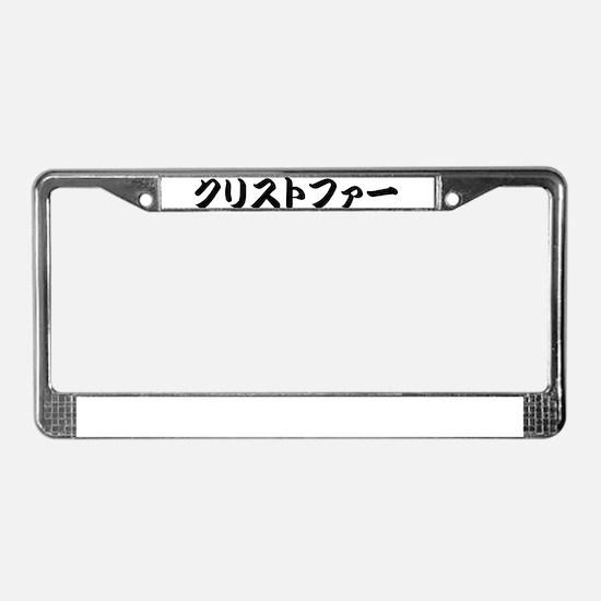 Kristopher_________053k License Plate Frame