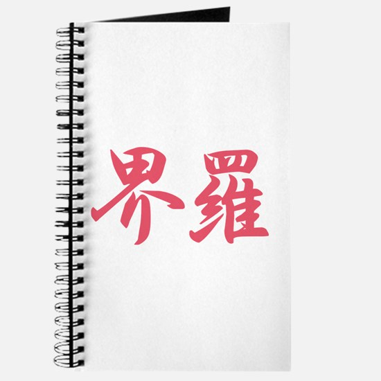 Kyla____________056k Journal