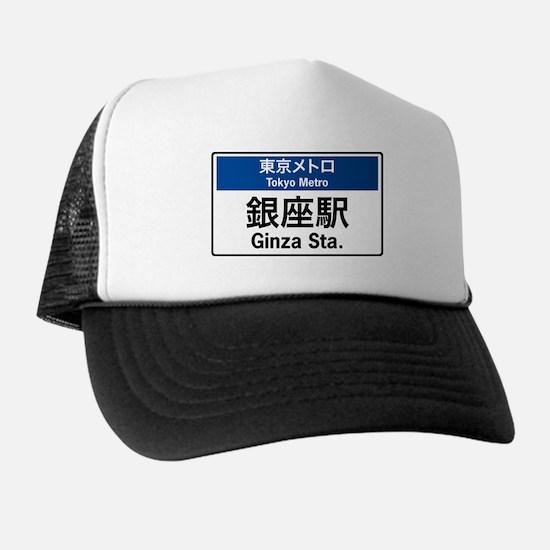 Ginza Hat (powder blue, black)