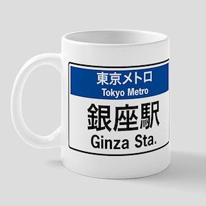 Ginza Mug