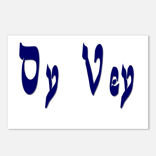 Oy Vey Postcards (Package of 8)