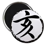 Kanji Wild Boar Magnet