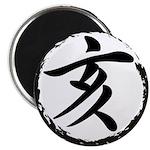 """Kanji Wild Boar 2.25"""" Magnet (100 pack)"""