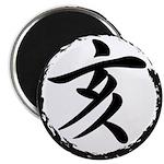 """Kanji Wild Boar 2.25"""" Magnet (10 pack)"""