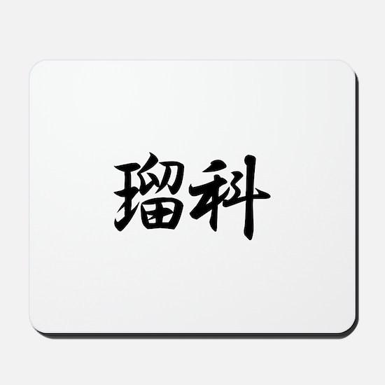Luka________123L Mousepad