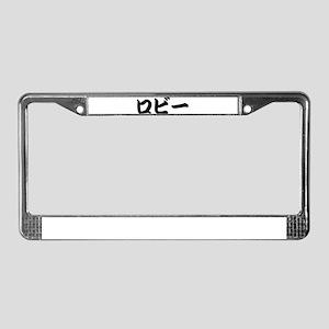 Robbie__________019r License Plate Frame