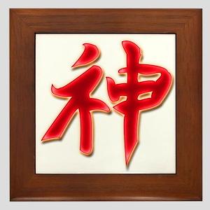 Spirit in Pure Kanji Red Edit Framed Tile