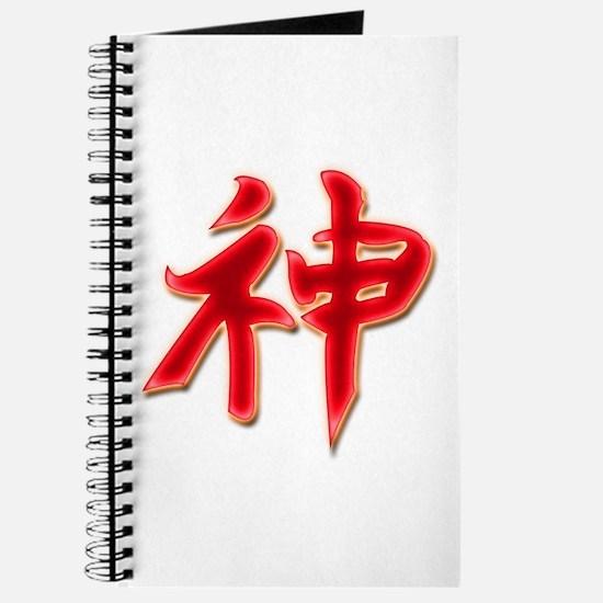 Spirit in Pure Kanji Red Edit Journal