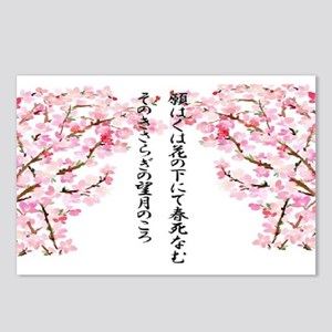 cherry blossom poem Postcards (Package of 8)