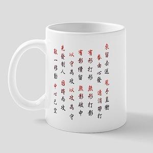 Streaming Kuet Mug