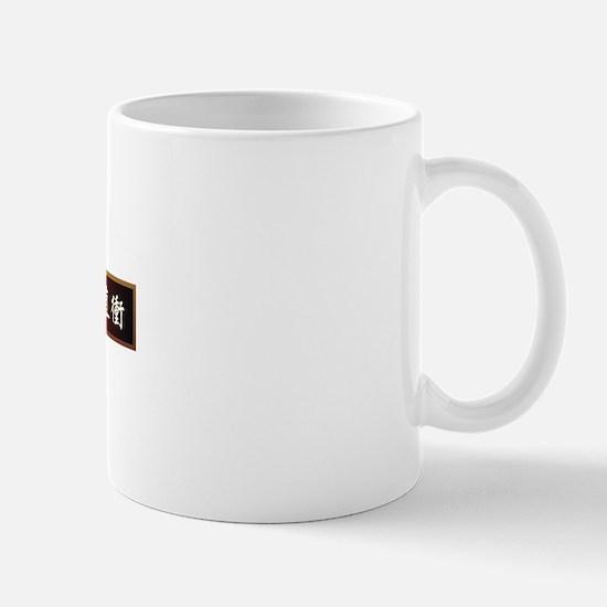 Kuet Emblem Mug