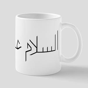 Assalaamu Alaikum Mug