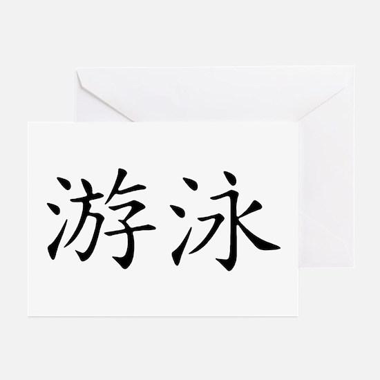 Swimming Symbol Greeting Cards (Pk of 10)