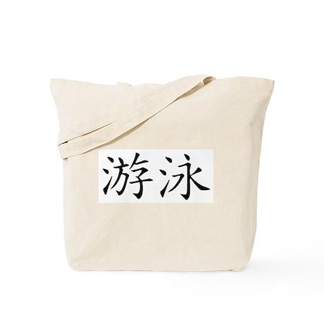 Swimming Symbol Tote Bag